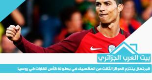 البرتغال ينتزع المركز الثالث من المكسيك في بطولة كأس القارات في روسيا