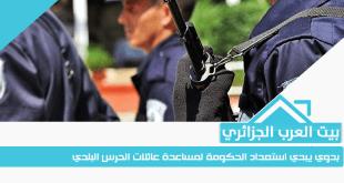 بدوي يبدي استعداد الحكومة لمساعدة عائلات الحرس البلدي