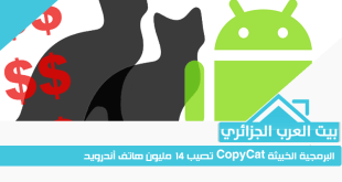 البرمجية الخبيثة CopyCat تصيب 14 مليون هاتف أندرويد