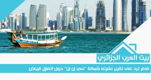"""قطر ترد على تقرير نشرته شبكة """"سي إن إن"""" حول اتفاق الرياض"""