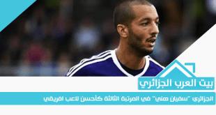 """الجزائري """"سفيان هني"""" في المرتبة الثالثة كأحسن لاعب افريقي"""