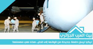 تركيا ترسل دفعة جديدة من قواتها إلى قطر.. هذه هي مهمتها!