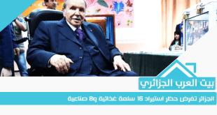 الجزائر تفرض حظر استيراد 16 سلعة غذائية و8 صناعية