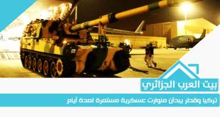 تركيا وقطر يبدآن منوارت عسكرية مستمرة لعدة أيام
