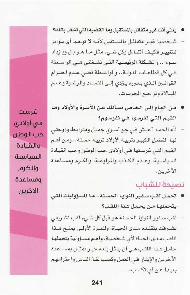محطات العمر - الدكتور محمد الهيفي-17