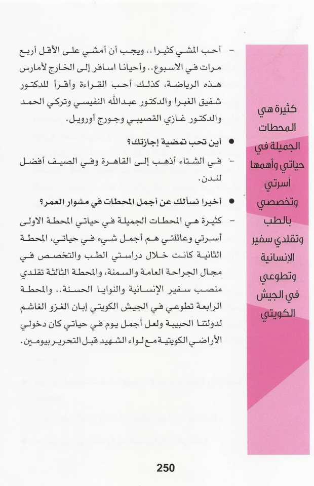 محطات العمر - الدكتور محمد الهيفي-26