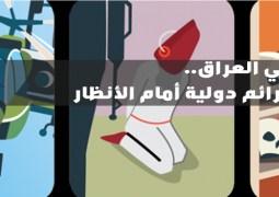 في العراق.. جرائم دولية أمام الأنظار