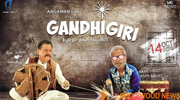 Gandhigiri Movie Trailer