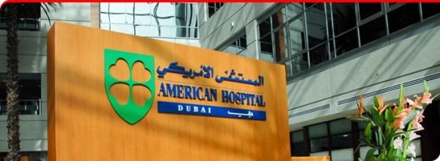 المستشفى الأمريكي بدبي