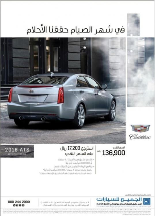 Cadillac ATS 2016 Offer