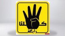 مصر.. حرائق وعبوات ناسفة في ذكرى رابعة والأمن يستنفر