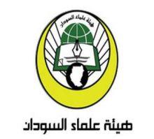 هيئة علماء السودان تفتي بعدم جواز تولي المرأة رئاسة الجمهورية