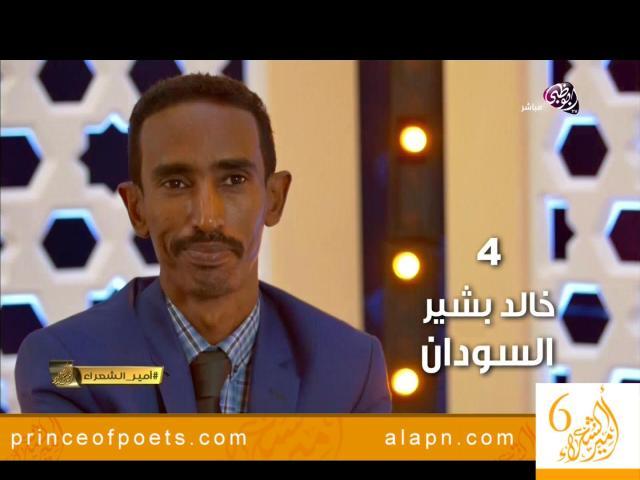الشاعر خالد بشير