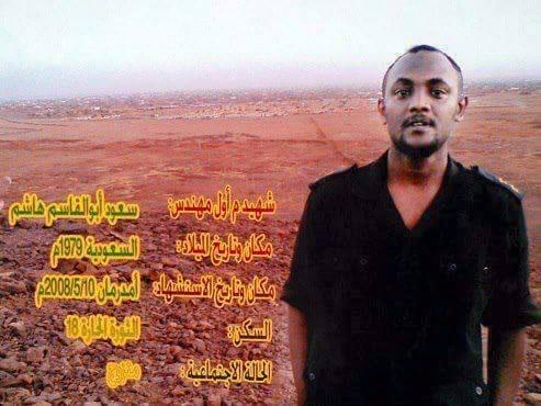 سعود ابو القاسم