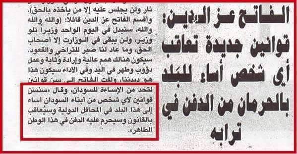 الفاتح عزالدين رئيس البرلمان : سنعاقب اي شخص أساء للبلد بالحرمان من الدفن في ترابه.؟؟؟!!