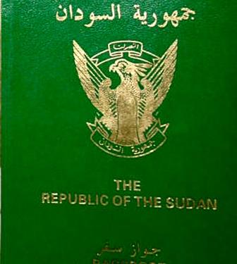 جواز سفر قديم