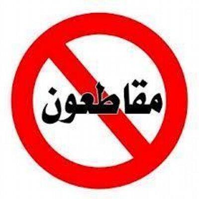 العلاقات السودانية المصرية الى اين؟؟؟؟؟ %D9%85%D9%82%D8%A7%D8%B7%D8%B9%D9%88%D9%86.jpeg?zoom=1