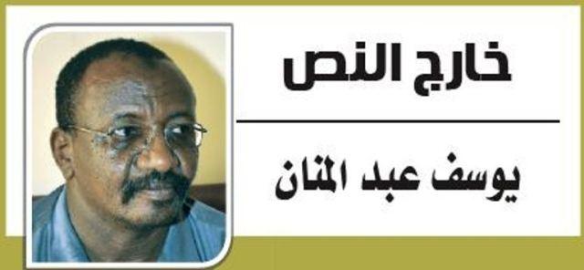 يوسف عبد المنان