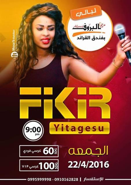 """الفنانة الأثيوبية فيكير تصل السودان تبعث بقبلة شوق لشعبه ..وتغني """"ست الودع"""""""