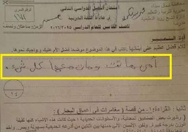 اجابة ابكت المصريين