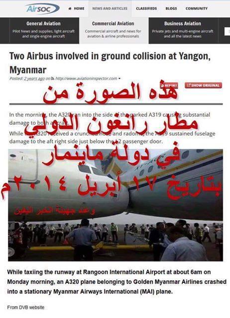 شائعة تصادم طائرتين بالسودان تغزو صفحات مواقع التواصل.. لماذا لم ينفي مطار الخرطوم الشائعة؟ وإليكم حقيقة الصورة والحادث كاملة