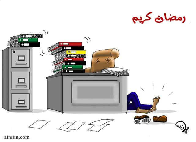 رمضان كريم .. كاركتير د.رنا عامر