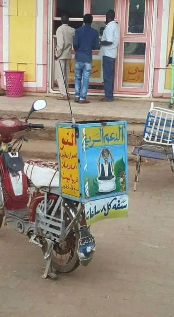 """في السودان """"التمباك"""" يقدم عبر خدمة دليفري مثله مثل المأكولات"""