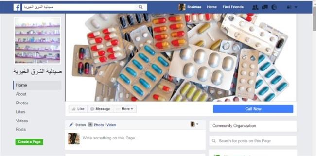 صيدلية تصرف الدواء بالمجان للمحتاجين