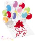 الثلاثاء .. اول ايام عيد الفطر المبارك و موقع النيلين يهنئ الجميع بحلوله