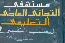 بالصور: بمشاركة نجمة عرب ايدول ونجمة أغاني وأغاني التجاني الماحي تقيم احتفالاً لنزلائها وتكرم الحوت