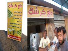 وثبة في صناعة العصير (دلِّع كرشك) لافتة عصير القصب ومزيل التعب