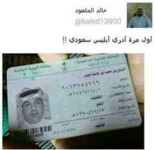 تغريدة  بتويتر  تنشر بطاقة شخصية لـ إبليس  وتقول انه سعودي !!