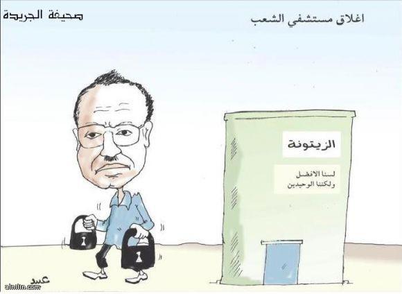 إغلاق مستشفى الشعب !!