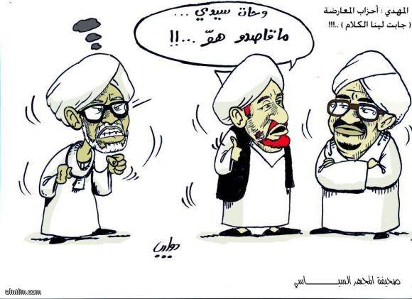 المهدي : احزاب المعارضة جابت لينا الكلام !!