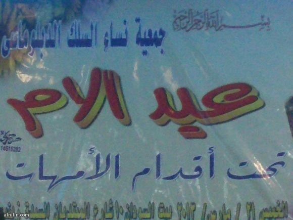 جمعية نساء السلك الدبلوماسى تحتفل بعيد الأم