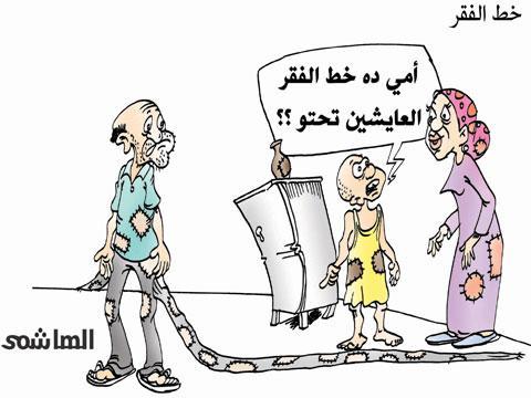 خط الفقر !
