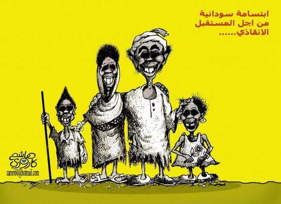 ابتسامة سودانية من اجل الانقاذ !
