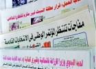 أبرز عناوين الصحف السودانية السياسية الصادرة يوم الخميس 29 يناير 2015