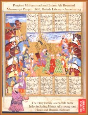 Prophet Muhammad and Imam Ali Reunited Manuscript Punjab 1686 - Amaana.org