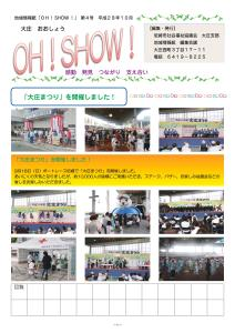 ohshow4_0001