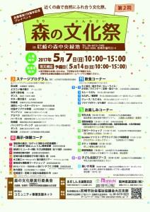◎第2回森の文化祭 チラシomote 170408_16h
