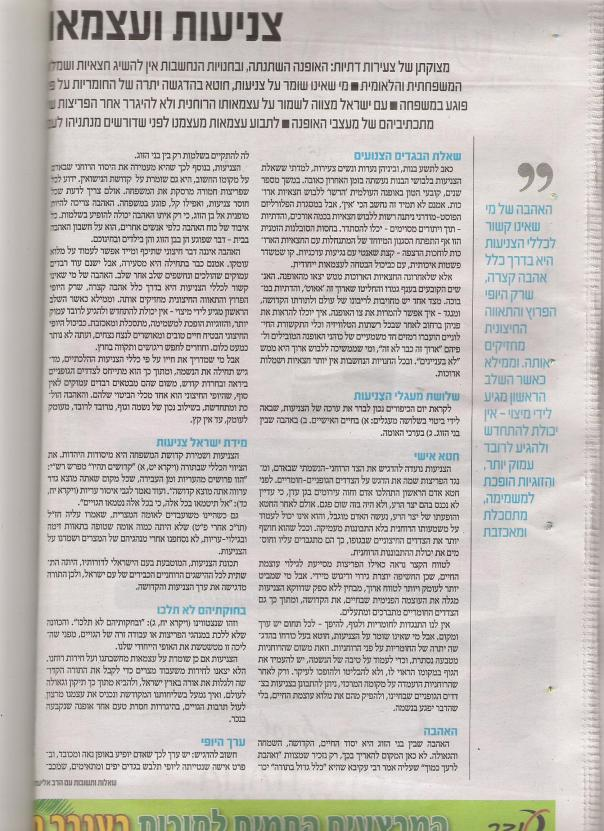 Article by R. Eliezer Melamed in Besheva, Part I