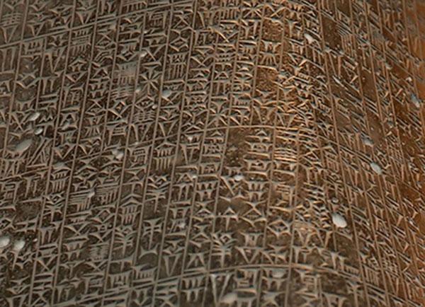 Codice delle leggi di Hammurabi