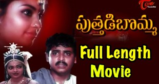Puttadi Bomma Telugu Full Length Movie – Naresh, Poornima