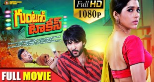 Guntur Talkies Latest Full Length Telugu Movie – Rashmi