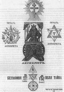 1912ed_TheProtocols_by_Nilus