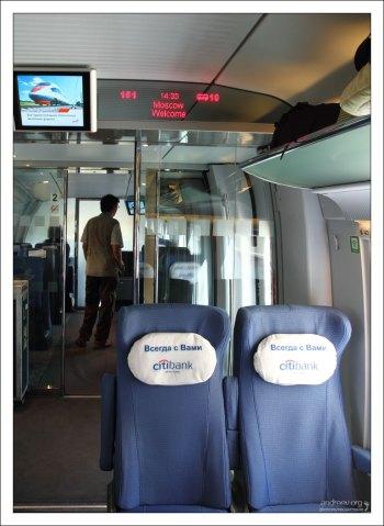 В салоне поезда Сапсан на Москву.