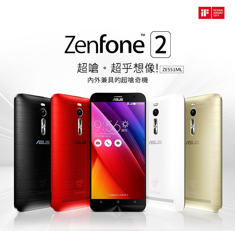 Asus zenfone 2 launch in india