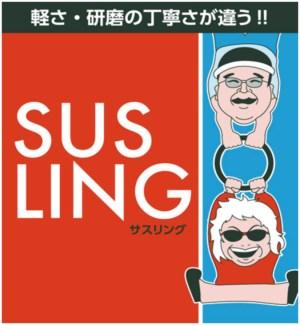 susling1