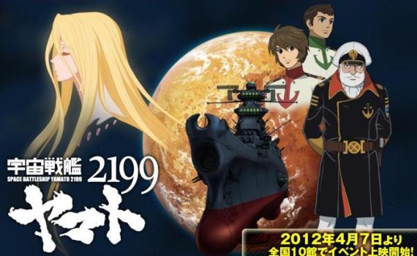 Space+Battleship+Yamato+2199+yamato2199overture